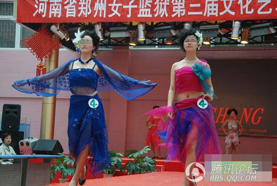 Beauty pageant in Women's Prison in China